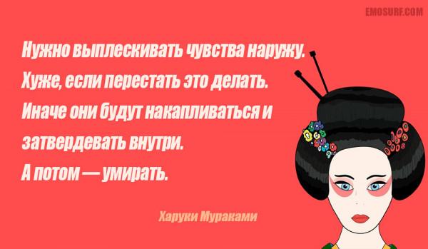Харуки мураками любовь цитаты