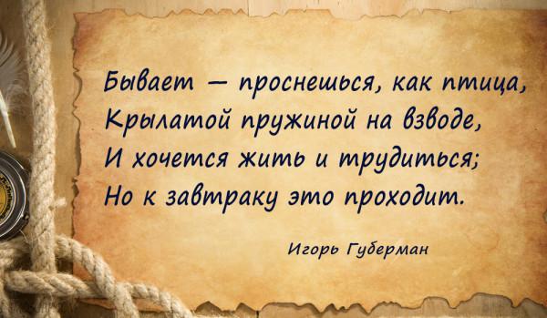 Губерман стих мужчина