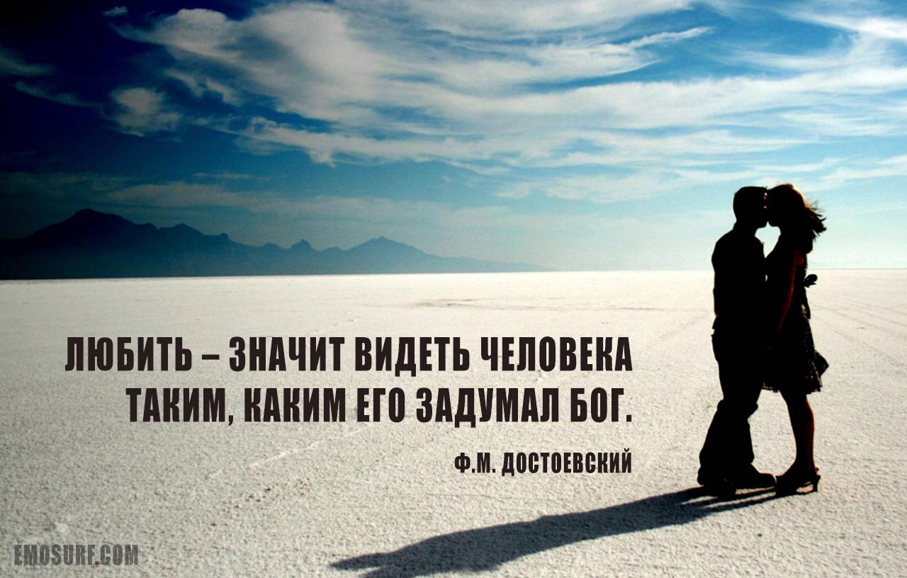 Статусы цитаты великих людей о любви