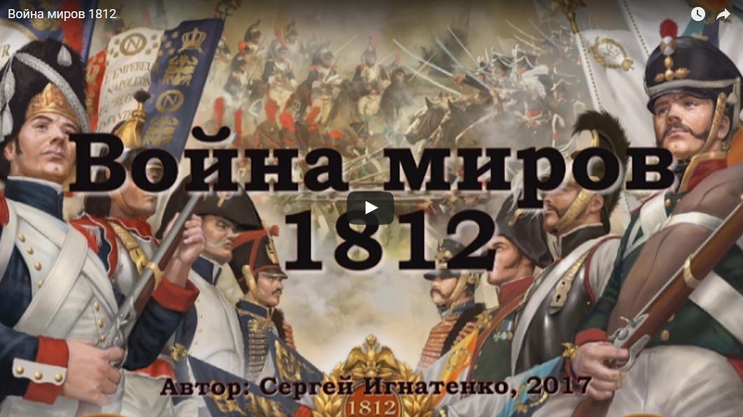Почему наполеон проиграл войну 1812 года